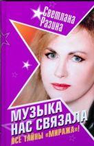 Разина Светлана - Музыка нас связала. Все тайны Миража' обложка книги