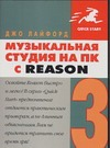 Лайфорд Д - Музыкальная студия на ПК с Reason 3' обложка книги