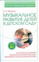 Минина Е.А. - Музыкальное развитие детей 5-7 лет в детском саду' обложка книги