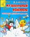 Гомонова Е.А. - Музыкальный фейерверк' обложка книги