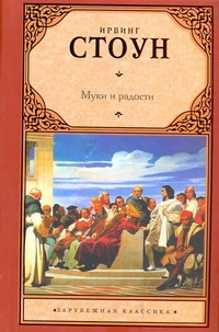 Стоун И. - Муки и радости обложка книги