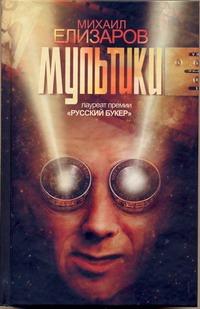 М Елизаров - Мультики обложка книги