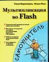 Киркпатрик Г. - Мультипликация во Flash' обложка книги