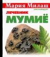 Мельник Н.Д. - Мумиё. Лечебник' обложка книги