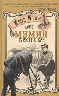 Мумия из Бютт-о-Кай Изнер Клод