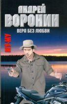 Воронин А.Н. - Муму. Вера без любви' обложка книги