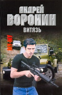 Муму. Витязь Воронин А.Н.