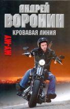 Воронин А.Н. - МуМу. Кровавая линия' обложка книги