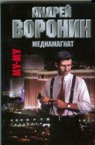 Воронин А.Н. - Му-Му.Медиамагнат' обложка книги