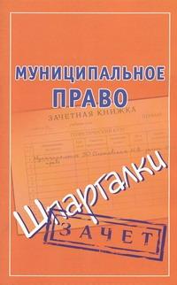 Муниципальное право. Шпаргалки Ольшевская Н.