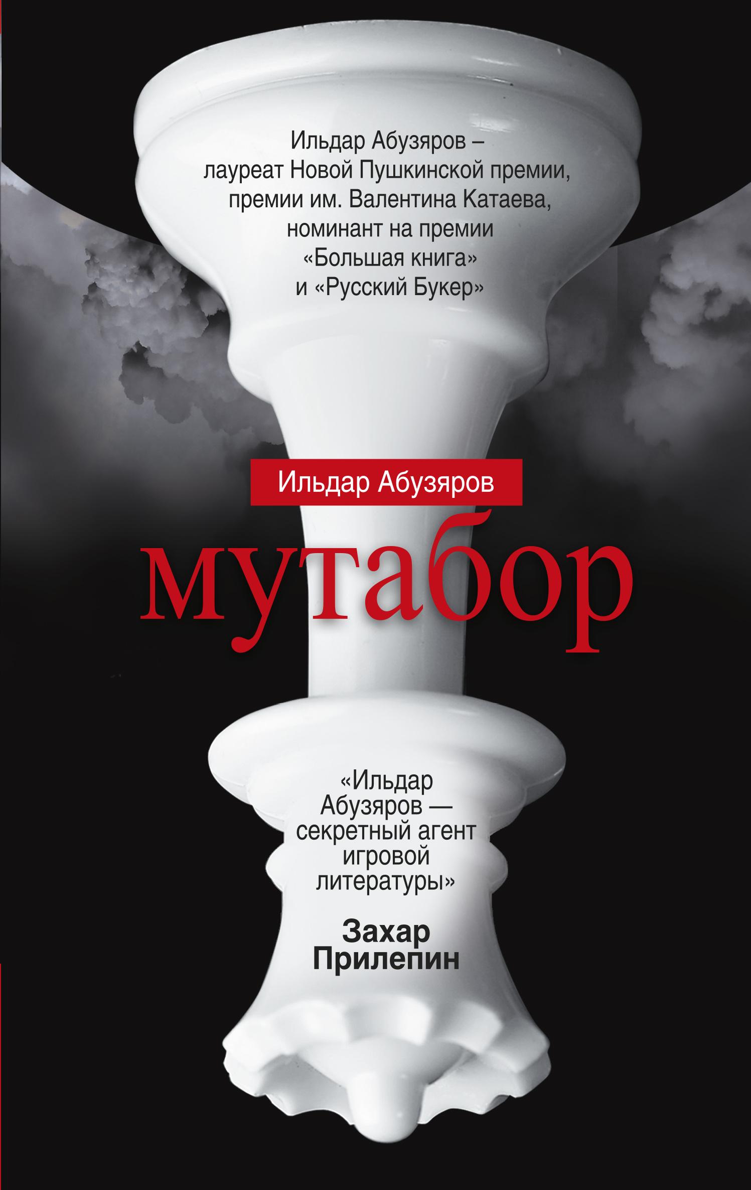 Абузяров И.А. Мутабор