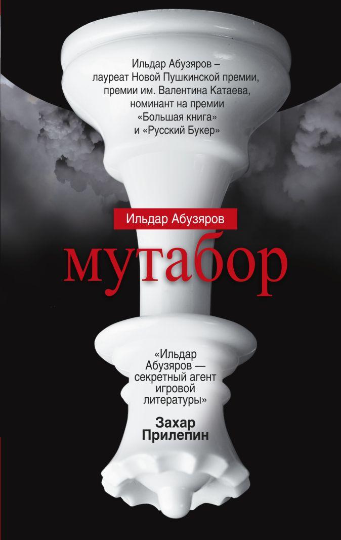 Абузяров И.А. - Мутабор обложка книги