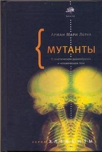 Мутанты - фото 1