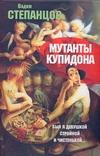 Степанцов В.Ю. - Мутанты купидона' обложка книги