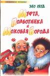 Рауд Э. - Муфта, Полботинка и Моховая Борода' обложка книги