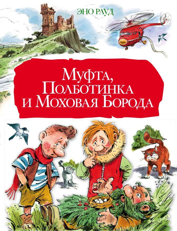 Э. Рауд - Муфта, Полботинка и Моховая Борода обложка книги