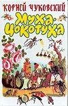 Чуковский К.И. - Муха-Цокотуха' обложка книги