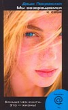 Покровская Даша - Мы возвращаемся к себе' обложка книги