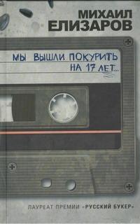 Мы вышли покурить на 17 лет...(РУССКИЙ БУКЕР) Елизаров Михаил