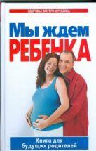 Цветкова Г.В. - Мы ждем ребенка' обложка книги