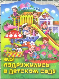 Мы подружились в детском саду Синявский П.А.
