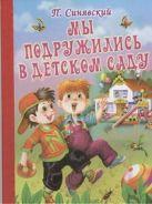 Синявский П.А. - Мы подружились в детском саду' обложка книги