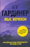 Гардинер Мэг - Мыс Иерихон' обложка книги