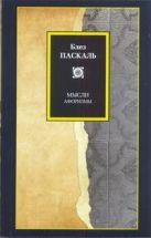 Паскаль Б. - Мысли' обложка книги