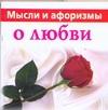 Голуб В. - Мысли и афоризмы о любви' обложка книги