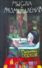 Глобусов Митрофан - Мысли и размышления' обложка книги