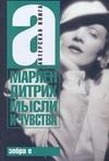 Дитрих Марлен - Мысли и чувства' обложка книги