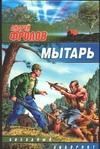Фролов А. - Мытарь' обложка книги