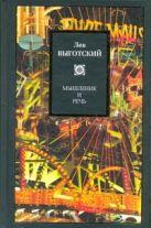 Выготский Л.С. - Мышление и речь' обложка книги