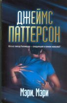 Паттерсон Д. - Мэри, Мэри' обложка книги