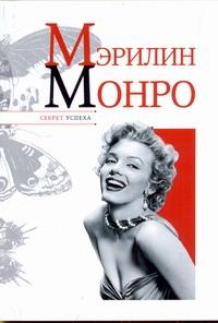 Надеждин Н.Я. - Мэрилин Монро обложка книги
