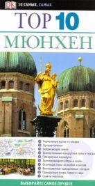 Ледиг Эльфи - Мюнхен' обложка книги