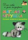 Кононович Т.П. - Мягкая игрушка. Лучшие модели и выкройки' обложка книги