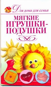Мягкие игрушки-подушки Шепелева А.А.