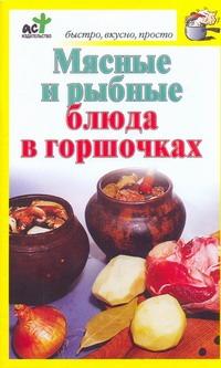 Мясные и рыбные блюда в горшочках Костина Д.