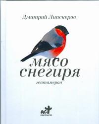 Мясо снегиря Липскеров Д.