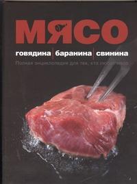 Мясо. Говядина; Баранина; Свинина Ройтенберг И.Г.