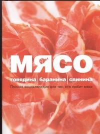 Мясо. Говядина; Баранина; Свинина