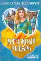 Макгилливрей Д. - Мятежный рыцарь' обложка книги
