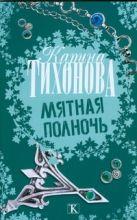 Тихонова К. - Мятная полночь' обложка книги