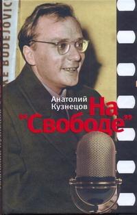 """На """"Свободе"""". Беседы у микрофона 1972-1979 Кузнецов А.В."""