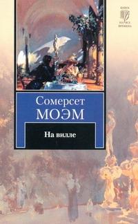 Моэм С. - На вилле обложка книги