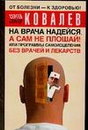 Ковалев С.И. - На врача надейся, а сам не плошай! или Программы самоисцеления  без врачей и лек' обложка книги