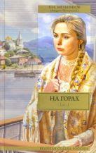 Мельников (Печерский) П.И. - На горах. [В 2 т.]. Т. 1, ч. 1-2' обложка книги