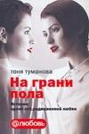 Туманова Тоня - На грани пола' обложка книги