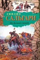 Сальгари Эмилио - На Дальнем Западе' обложка книги